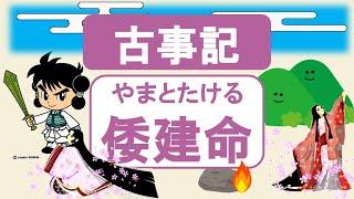古事記・ヤマトタケル日本神話の伝説的英雄&伊吹山
