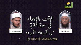 الوقف والإبتداء فى سورة البقرة من الاية 75 الى الاية 83 مع الشيخ حمدى سعد و دكتور إسلام الأزهرى