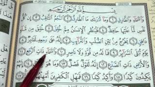 Tajweed of Juz 'Amma - Session 9 - Reading Surah At-Tariq سورة الطارق - By Shaykh Hosaam