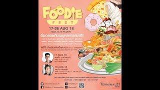 [ LIVE ] ชาเล้นจ์ข้าวต้มแห้ง พีชจะกินได้กี่ถ้วย? | TERMINAL21 ASOK - Foodie Fest | PEACH EAT LAEK