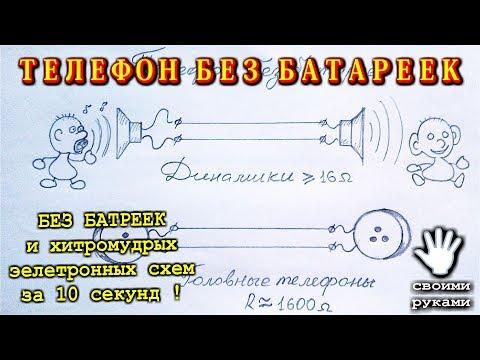 🌑  ТЕЛЕФОН БЕЗ БАТАРЕЕК за 15 секунд СВОИМИ РУКАМИ.  И никаких БТГ!