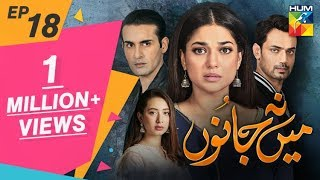 Mein Na Janoo Episode 18 HUM TV Drama 19 November 2019