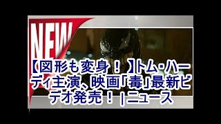 図形も変身!トム・ハーディ主演、映画「毒」最新ビデオ発売!|ニュース