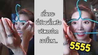 เพื่อความสวย มันต้องขนาดนี้เลยสินะ... #รวมคลิปฮาพากย์ไทย