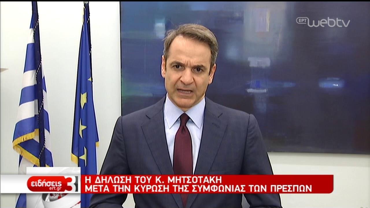 Δήλωση Κ. Μητσοτάκη για την κύρωση της Συμφωνίας των Πρεσπών   25/1/2019   ΕΡΤ