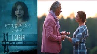 Колдовское озеро - Серия 1/2018 / Сериал / HD