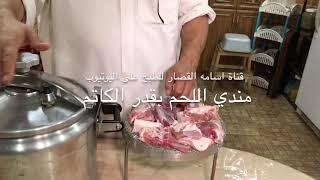 اسامه القصار طبخة  مندي اللحم  بطريقه احترافيه في قدر الكاتم ٢٠١٨