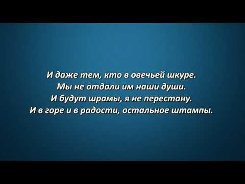 МакSим   Штампы Lyrics, Текст Песни