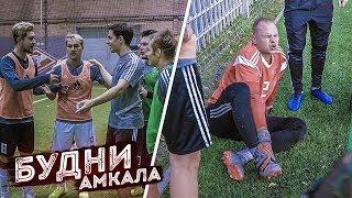 Сибскана СЛОМАЛ Германа перед игрой../ ИГРОКАМ нужны КОНТРАКТЫ?! / Будни Амкала