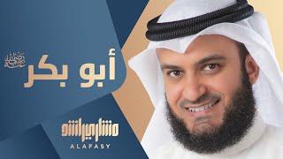 اغاني طرب MP3 أبو بكر مشاري راشد العفاسي (ألبوم قلبي محمد ﷺ)- Mishari Rashid Alafasy Abo Bakr تحميل MP3