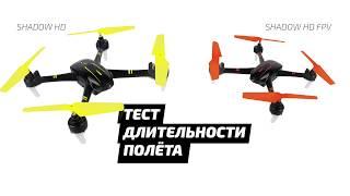 Тест длительности полёта квадрокоптеров Pilotage Shadow HD и Shadow HD FPV