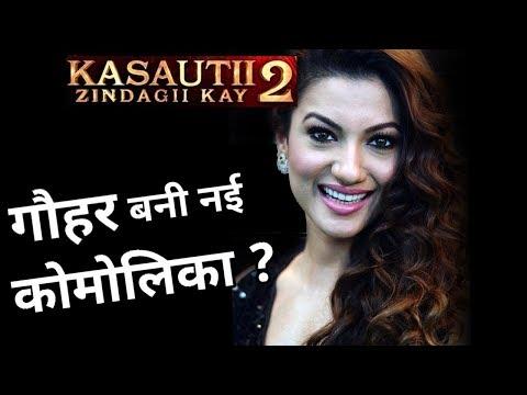 Kasautii Zindagii Kay New Komilika: Gauhar Khan finalised for the iconic role?