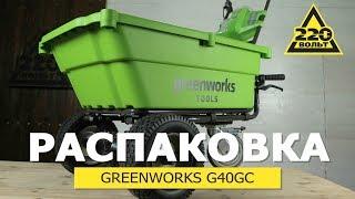 РАСПАКОВКА. Тележка GREENWORKS G40GC. Конкурс!