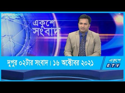 02 PM News || দুপুর ০২টার সংবাদ || 16 October 2021 || ETV News