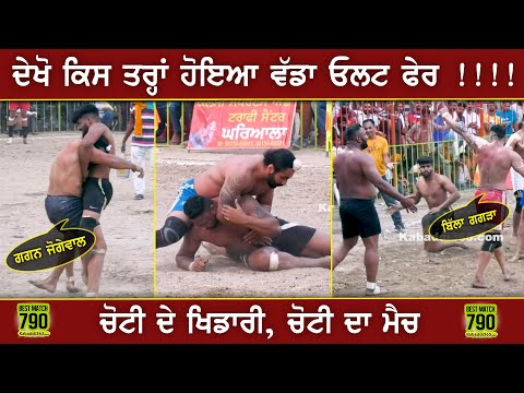 790 Best Match | Indgarh Vs Bhagta Bhai Ka | Mana Singh Wala (Firozpur) Kabaddi Tournament 2021