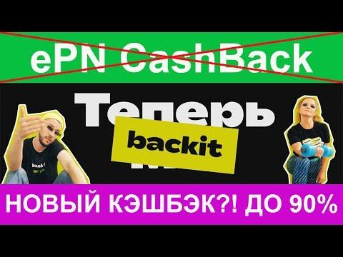 КЭШБЭК BACKIT - ePN CashBack БОЛЬШЕ НЕТ! КАК ПОЛЬЗОВАТЬСЯ КЭШБЭКОМ?!