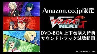 サントラ試聴ヴァンガードGNEXTAmazon.co.jp限定版