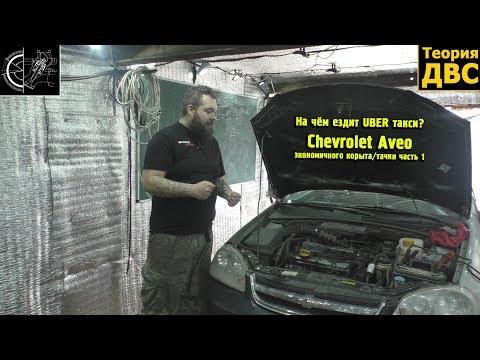 Фото к видео: На чём ездит UBER такси? Chevrolet Lacetti/Aveo экономичного корыта/тачки часть 1