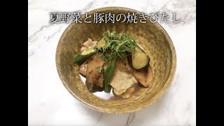 宝塚受験生のダイエットレシピ〜夏野菜と豚肉の焼きびたし〜のサムネイル