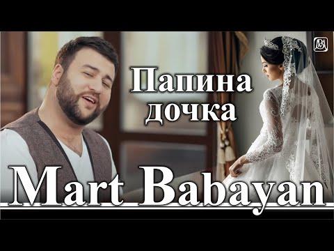 Март Бабаян - Доченька