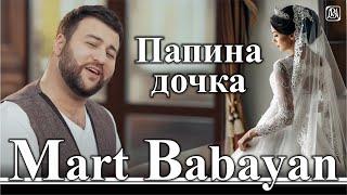 """Март Бабаян """"Доченька"""""""