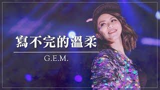 G.E.M.【寫不完的溫柔】Lyric Video 歌詞版 [HD] 鄧紫棋