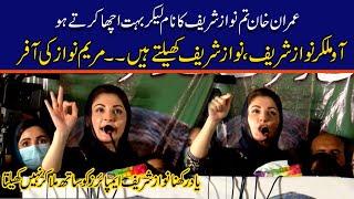LIVE |  Maryam Nawaz Speech In Sialkoat Jalsa