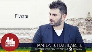 Ginetai - Pantelis Pantelidis (Official - στίχοι)