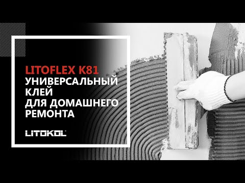 Универсальный клей для домашнего ремонта LITOFLEX К81