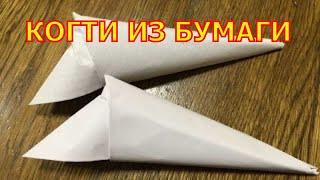 Как сделать из бумаги когти. Origami Claws.