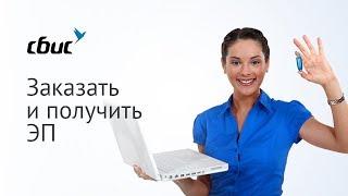 Заказать и получить электронную подпись