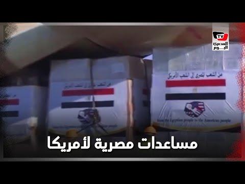 مصر ترسل مساعدات طبية إلى الولايات المتحدة الأمريكية