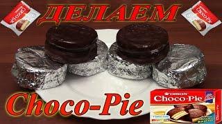 Как сделать Choco Pie. Простой недорогой рецепт Чоко Пай