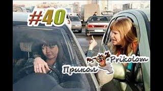 ПРИКОЛЫ, РЖАКА до слез, приколи  Лучшая Подборка Приколов #40