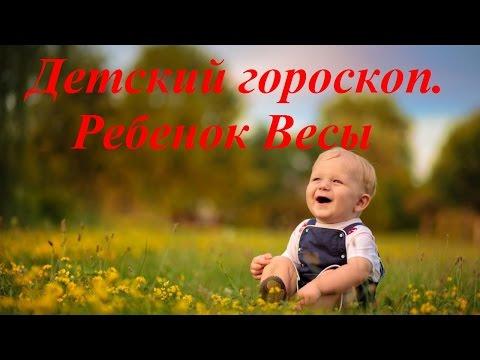 Детский гороскоп. Ребенок Весы