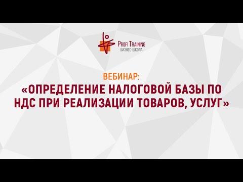 Вебинар «Определение налоговой базы по НДС при реализации товаров, услуг»