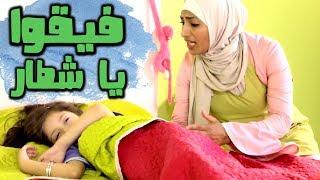 اغاني طرب MP3 فيقو يا احلى شطار   قناة بابي مامي تحميل MP3