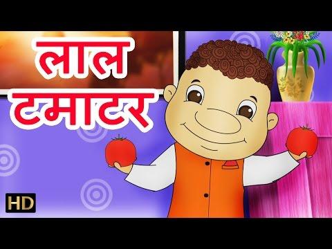 लाल टमाटर Laal Tamaatar   Hindi Rhymes for Children   HD
