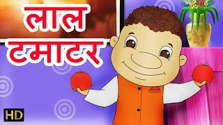 Laal Tamaatar (लाल टमाटर)  | Hindi Rhymes for Children | HD