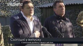 Випуск новин на ПравдаТут за 15.10.19 (13:30)