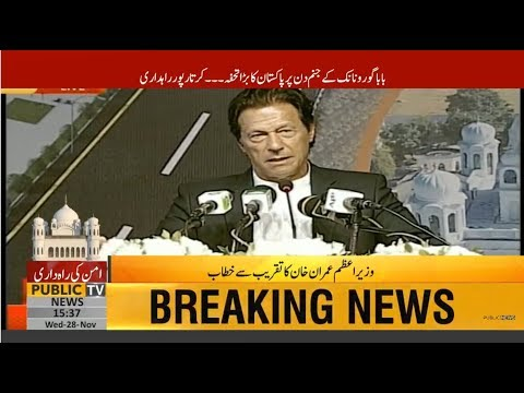 PM Imran Khan speech at Kartarpur Border Opening Ceremony | 28th November 2018