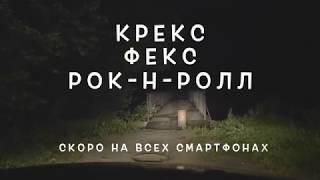 КРЕКС ФЕКС РОК-Н-РОЛЛ (2018) - первый трейлер
