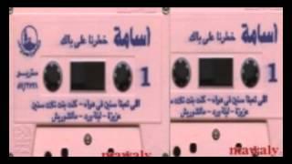 تحميل اغاني Osama Leila Ward أسامة ليله ورد MP3