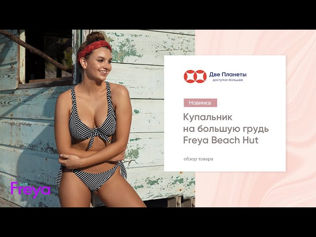 Видео Купальник (бюст) FREYA BEACH HUT 6790, Черный, полоска