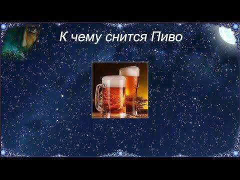 К чему снится Пиво (Сонник)