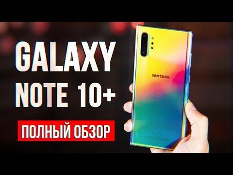 Galaxy Note 10 Plus Обзор - ЭТО ВАМ НЕ XIAOMI! ВСЯ ПРАВДА видео