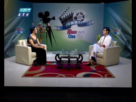 সিনে হিটস | Cine Hitz | EP-271 | Nazrul Raj, Actor and film producer | ETV Entertainment