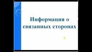 Бухгалтерский учет. Информация о связанных сторонах (общие моменты). Бухучет