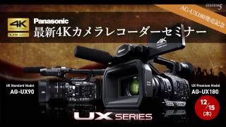 AG-UX180発売記念! Panasonic 最新4Kカメラレコーダーセミナー 12/15開催!