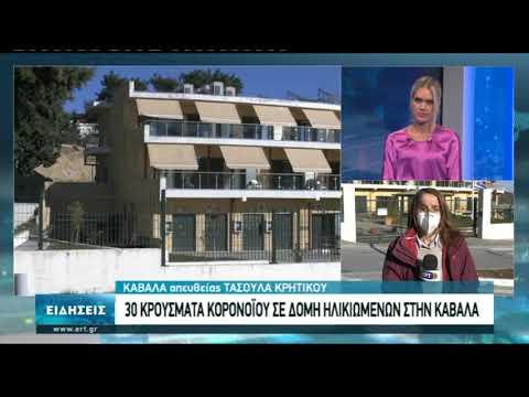 30 κρούσματα κορονοϊού σε δομή ηλικιωμένων στην Καβάλα   27/11/2020   ΕΡΤ